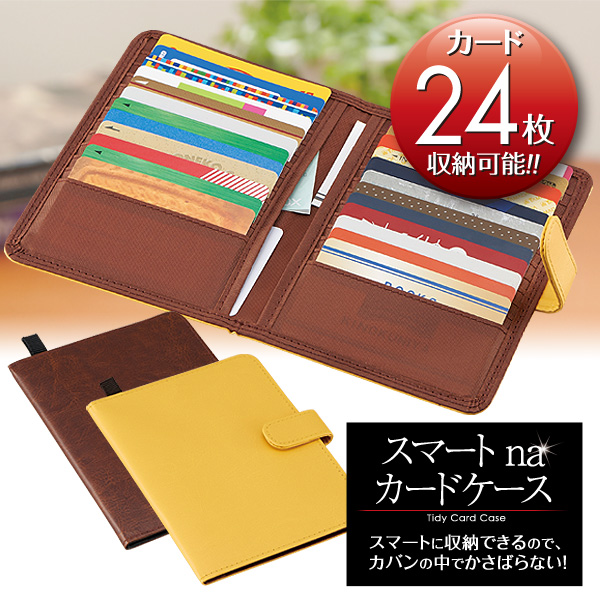 スマートnaカードケース24枚 A-02