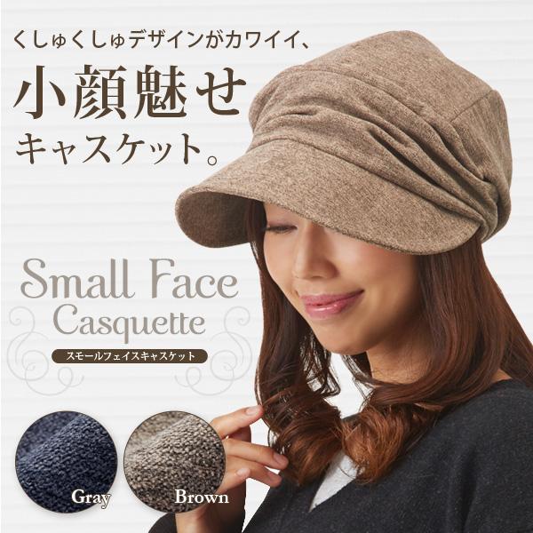 スモールフェイスキャスケット 帽子 レディース 小顔 秋冬 サイズ調節可能