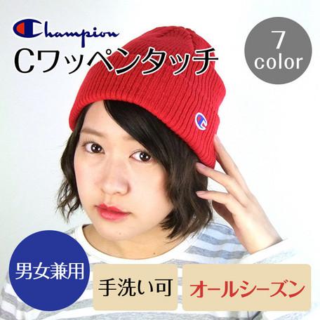 【Champion】ニット帽Cワッペンワッチ  (チャンピオン) ニットワッチ590-008A
