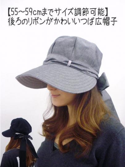 後ろのリボンがかわいいつば広帽子【UVカット率99%以上】【55~59cmまでサイズ調節可能】