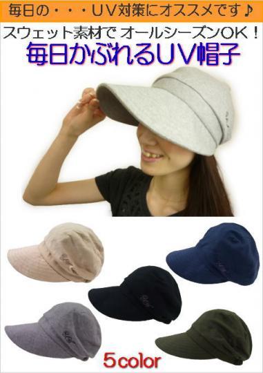 【UVカット率99%以上】【57~60cmサイズ調節可能】スウェット素材でオールシーズンOK!毎日かぶれるUV帽子