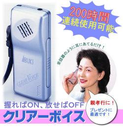 携帯電話のような高感度のカンタン集音器(聴覚補助用具)【音声拡声器 Clear Voice(クリアーボイス)】当店独自セット
