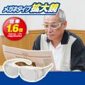 メガネタイプ拡大鏡 拡大率1.625倍のメガネ型ルーペ