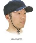 頭保護帽子 つまづきや転倒から頭をガードおしゃれ保護帽子【おでかけヘッドガード】:KM-1000M(キャップタイプ)