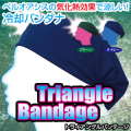 【熱中症対策】冷却バンダナ トライアングルバンデージ Triangle Bandage 高吸水素材ベルオアシスの気化熱効果