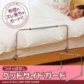 つけっぱなしベッドサイドガード スライドベッドガード 布団のズレ落ち防止対策