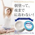 【新】薬用デオドラントクリーム デオフィール 猛暑対策 熱中症対策
