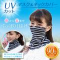 UVカットマスク&ネックカバー