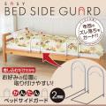 かんたんベッドサイドガード2個組 布団のズレ落ち防止対策でぐっすり快眠!