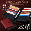 本革カードケース カード32枚大容量収納 見開きタイプ