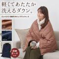 コンパクト3WAYダウンケット (ひざ掛け 巻きスカート 肩カバー ) 着る羽毛布団