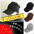 すっぴんOK!セレブ風おでかけ帽 防寒・UV対策|小顔効果ワークキャップ|つば長7cm・綿100%コットン素材・男女兼用 跡が付きにくい