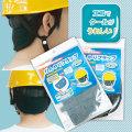 水だけエコで夏対策♪ひんやりフラップ 猛暑対策 熱中症対策 頭の蒸れ対策 帽子ヘルメットのインナーキャップ