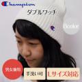 【Champion】ダブルワッチ コットンニット帽  チャンピオン綿ニットワッチ 綿50%590-002