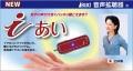 音声拡聴器i あい 充電式 骨伝導対応 日本製 骨伝導イヤホン付属の当店独自セット