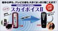 スカイボイス2高感度・無線式音声補聴具・拡聴機(送信機・受信機セット) 高感度ワイヤレス音声拡聴器 補聴器代わりに使える小型集音器