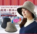 あったか防水リバーシブル帽子 「防寒+防水+はっ水」3層構造