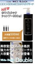 YSPARKブリーチ剤&紫シャンプー2倍量ダブルサイズ特別セット  ホワイトブリーチ大容量60g&ホワイトルックシャンプー大容量500ml