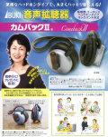コードレス式ヘッドホン型高感度・音声拡聴器【カムバック2】(集音器・助聴器) 補聴器の代わりに使える難聴対策