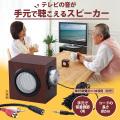 木目柄手元スピーカー テレビの音が手元で聴こえるスピーカー