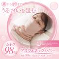 シルク98%マスク&ネックカバー おやすみ中の乾燥&冷え対策に鼻から首までうるおいを包む