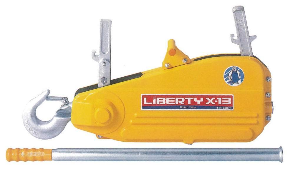 LIBERTY X-13(ワイヤーロープ20m付)