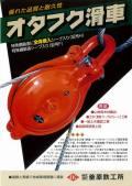 オタフク滑車 SB12H