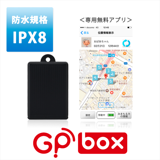 GPbox(超小型GPS端末)