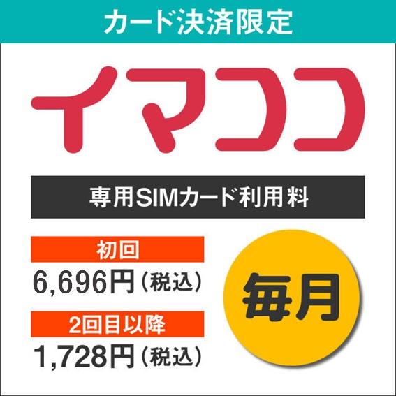 イマココサービス専用SIMカード利用料