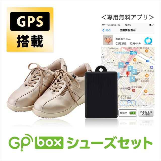 GPboxシューズセット(パールベージュ)