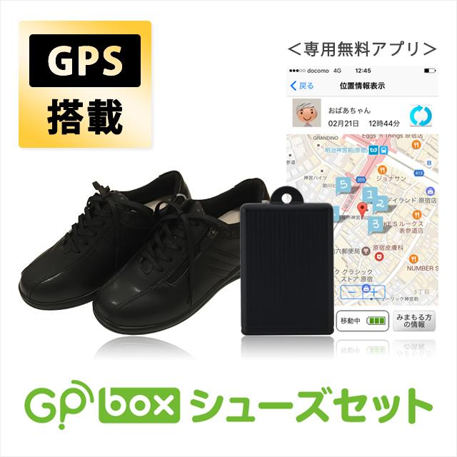 GPboxシューズセット(ブラック)