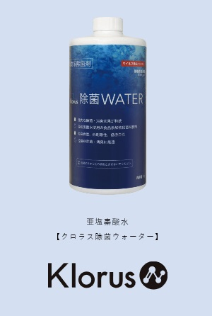 亜塩素酸水 クロラス除菌ウォーター Klorus 1kg/1本 ★予約商品★