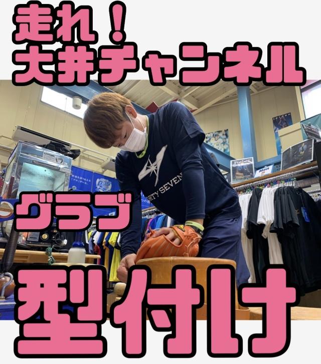 【送料無料】 走れ!大井チャンネルが加工する!ぬるま湯型付け★ 他店購入グラブもOK!