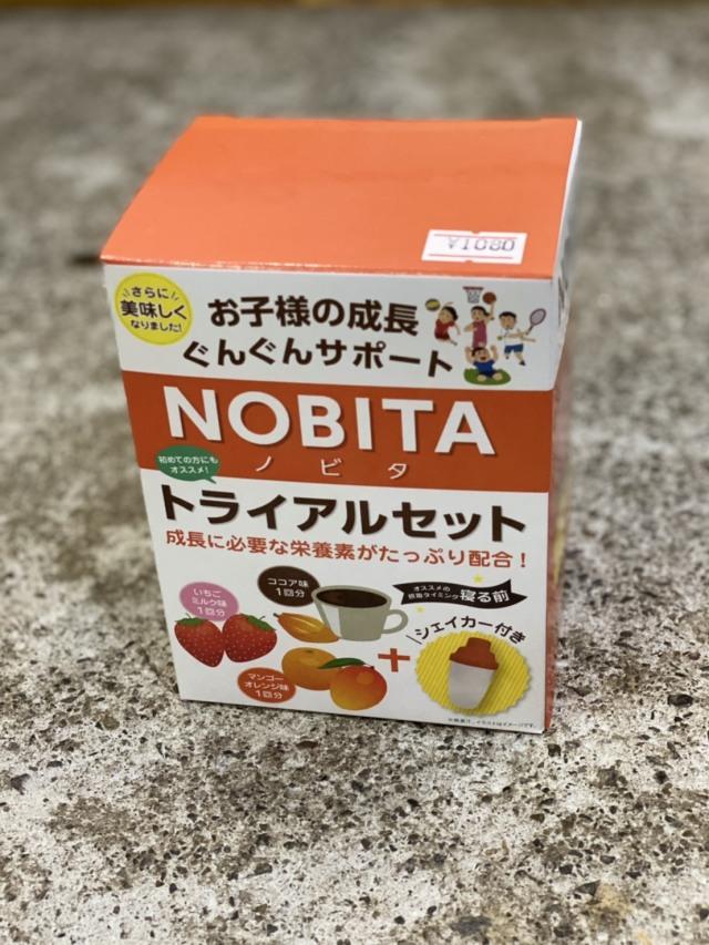 NOBITA 【トライアルセット】 - いちごミルク/ココア/マンゴーオレンジ/★今ならバナナ味もお付けします!