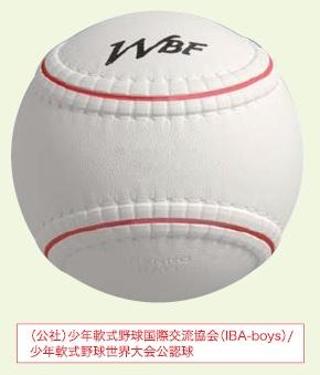 WBFボール (Kボール C号球) IBA-boys公認球 1個より販売致します!