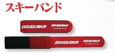 オガサカ スキーバンド 【クリックポスト可】