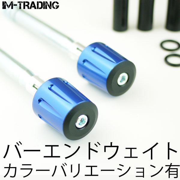 バーエンドウェイト ブルー 汎用7/8インチハンドル用 22.2mmハンドル用