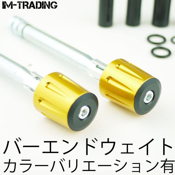 バーエンドウェイト ゴールド 汎用7/8インチハンドル用 22.2mmハンドル用