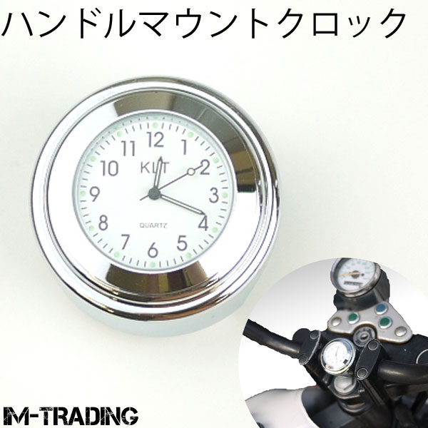 バイク用アナログ時計 ハンドル取付