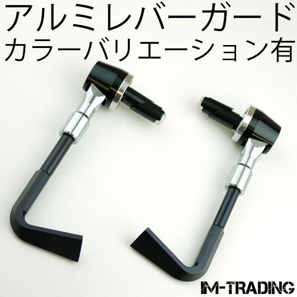 アルミレバーガード シルバー 汎用7/8インチハンドル用 22.2mmハンドル用