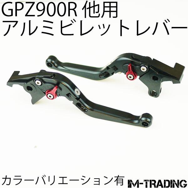 アルミビレットレバー ブラック GPZ900R ゼファー1100 ZRX1100