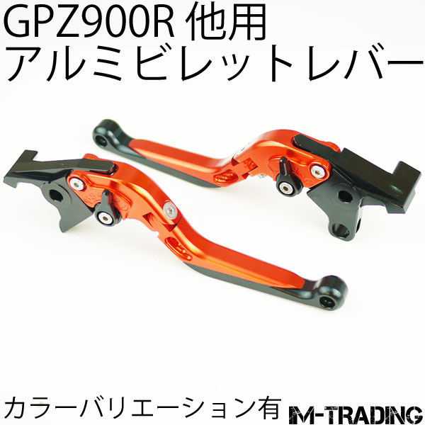 アルミビレットレバー オレンジ GPZ900R ゼファー1100 ZRX1100