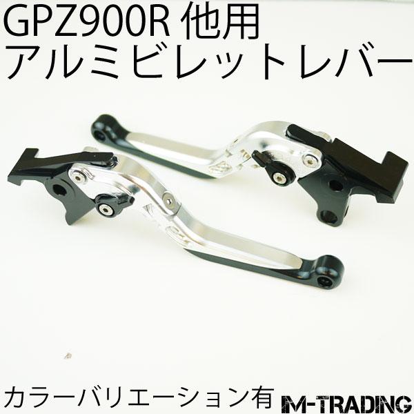 アルミビレットレバー シルバー GPZ900R ゼファー1100 ZRX1100