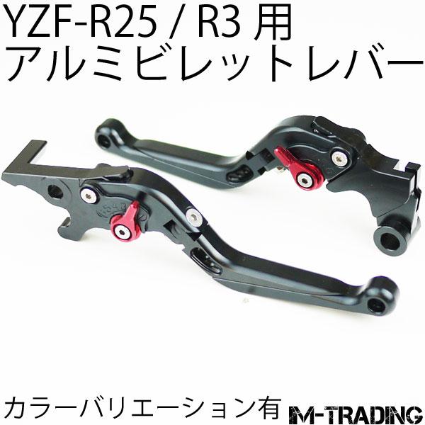 アルミビレットレバー ブラック YZF-R25 YZF-R25ABS YZF-R3ABS MT-25 MT-03