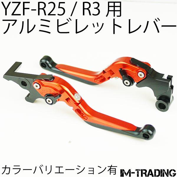 アルミビレットレバー オレンジ YZF-R25 YZF-R25ABS YZF-R3ABS MT-25 MT-03