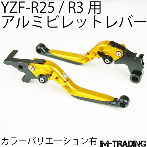アルミビレットレバー ゴールド YZF-R25 YZF-R25ABS YZF-R3ABS MT-25 MT-03