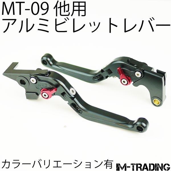 アルミビレットレバー ブラック MT-07 MT-09 FZ1-S FAZER FZ1-N