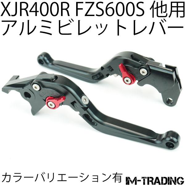 アルミビレットレバー ブラック XJR400R XJR400S 4HM RH02J FZ400 ディバージョン400 FZS600 FZ6-S