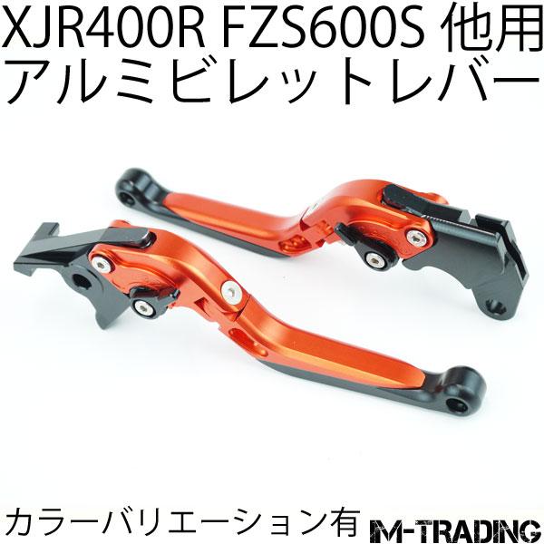 アルミビレットレバー オレンジ XJR400R XJR400S 4HM RH02J FZ400 ディバージョン400 FZS600 FZ6-S
