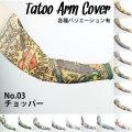 【メール便対応】 タトゥーアームカバー 2枚セット 各種バリエーション有
